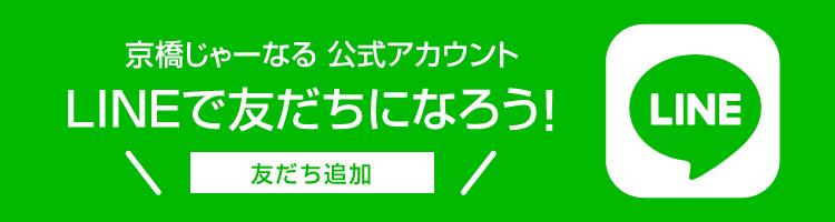 京橋じゃーなるLINE公式アカウント